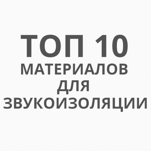 ТОП-10 материалов для звукоизоляции помещения